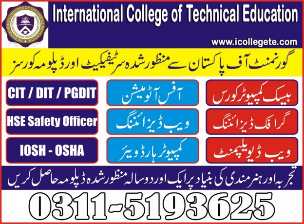 cit-course-in-rahemyar-khan-bhakkar-big-4