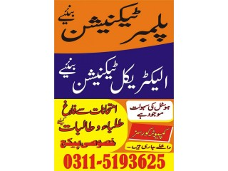 Electrical Technician Experienced Based Course in Peshawar Mingora Saudia